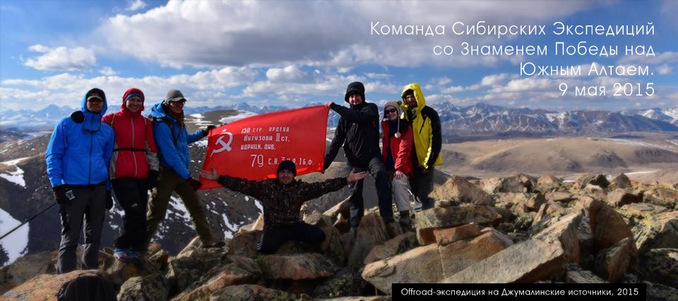 Миссия и ценности Сибирских Экспедиций