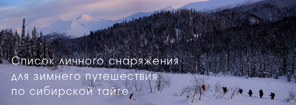 Список личного снаряжения для путешествия по сибирской тайге