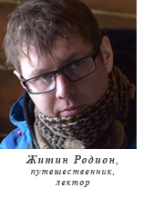 Житин Родион, профессия путешественник