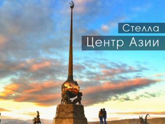 Тыва - Центр Азии