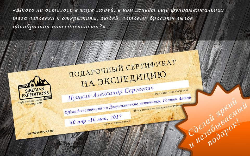 подарочный сертификат для мужчины на экспедицию или путешествие день рождения