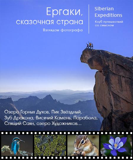 Ергаки фото экспедиция сибирь фототур парк
