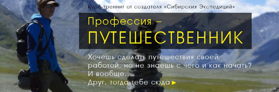 Профессия путешественник, как стать путешественников, работа гидом