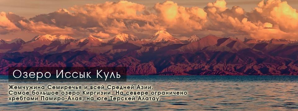 Иссык-Куль, Сибирские Экспедиции