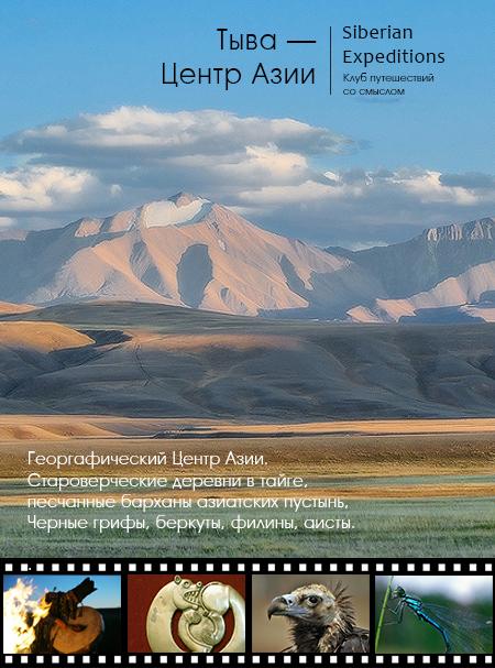 tyva-expeditions-2016-mini