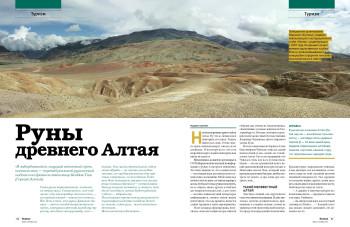 Руны Древнего Алтая, статья в журнале Статус