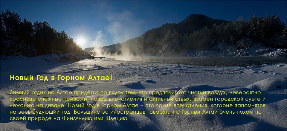 Новый Год в Горном Алтае