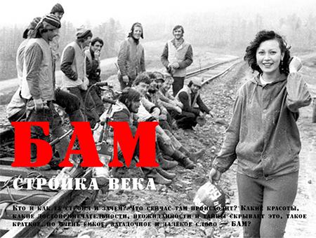 БаМ, заявка на участие в экспедиции