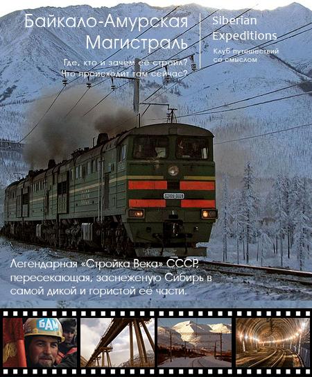 Экспедиция по Байкало-амурской магистрали, март
