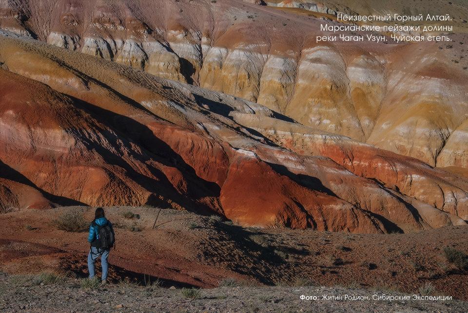 Горный Алтай, Марсианские пейзажи, Чуйская степь, Кызылчин