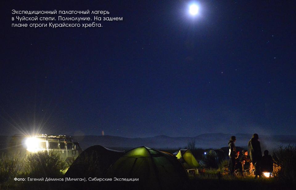 Чуйская степь, Горный Алтай, полнолуние