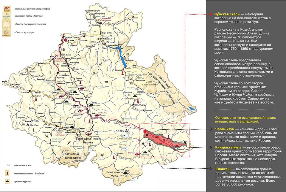 Чуйская степь, расположение карта, Горный Алтай