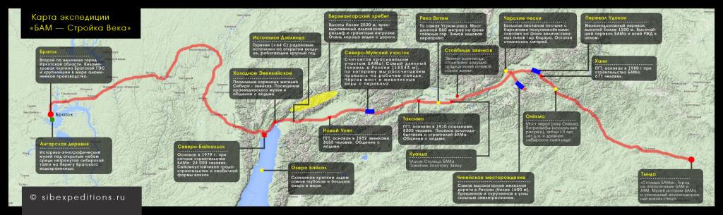Карта экспедиции БАМ-Стройка Века