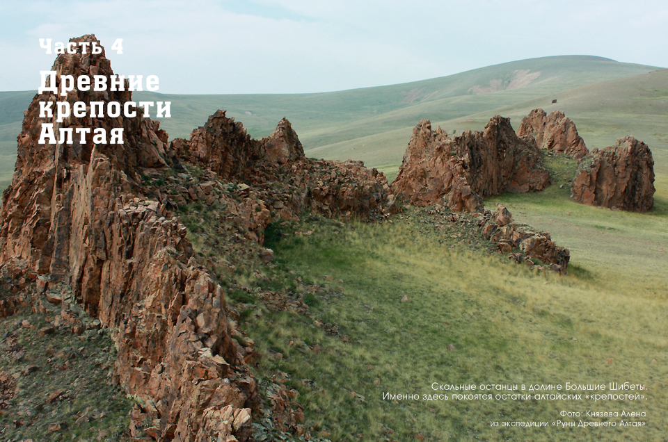 Древние крепости Горного Алтая, долина Большие Шибеты