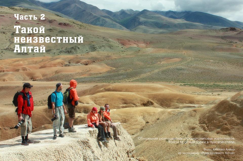 Марсианские пейзажи, выходы строматолитов, Горный Алтай