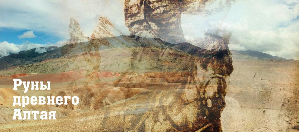 Руны Древнего Алтая, Чуйская степь