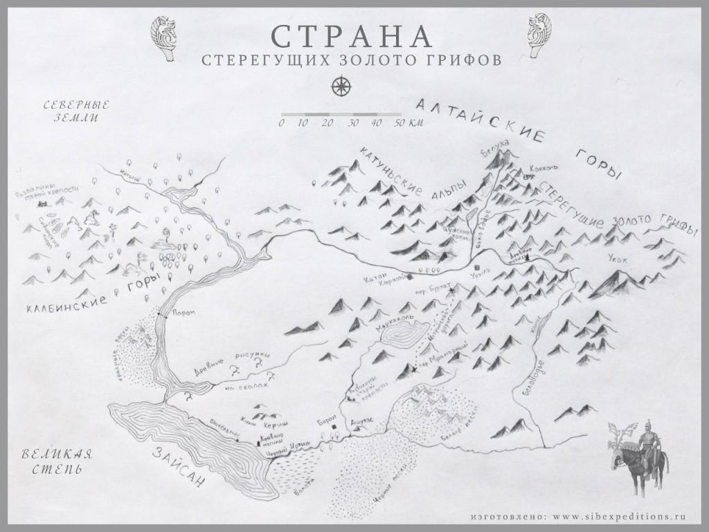 Карта страны стерегущих золото грифов