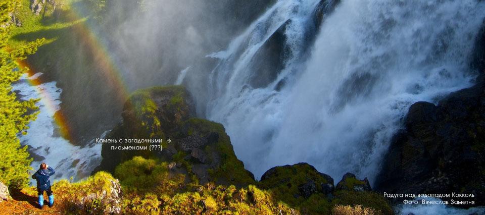 Водопад Кокколь, руны у водопада, Восточный Казахстан