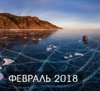 Байкал зимой, Байкальский лёд
