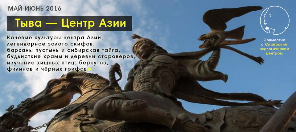 Тыва - Центр Азии (Экспедиция)