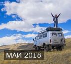 Джумалинские источники, Горный Алтай. Siberian Expeditions