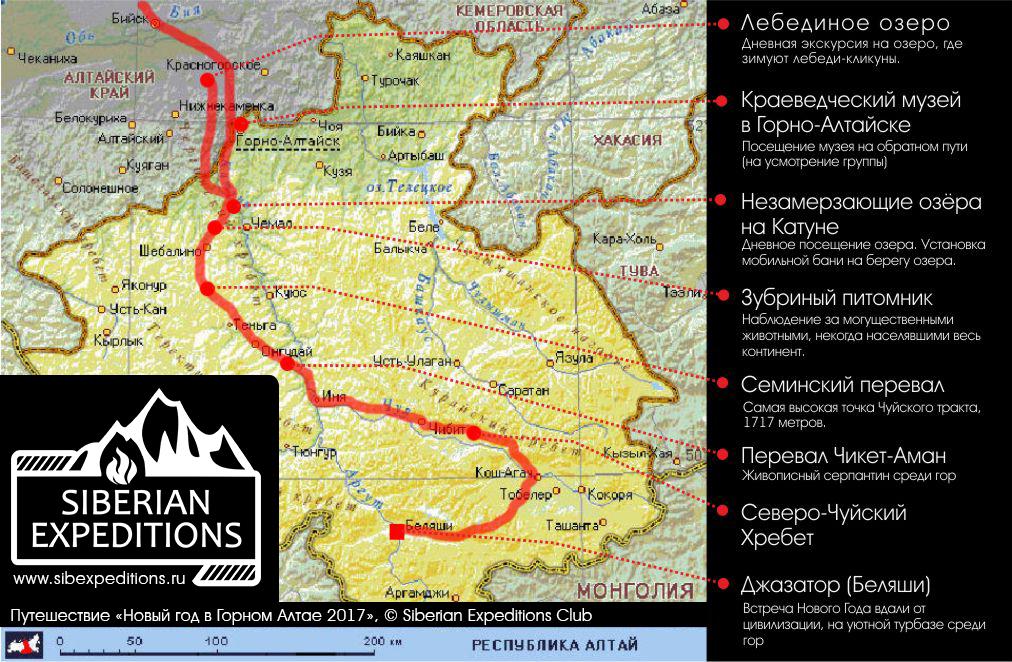 Карта путешествия Новый год на Алтае 2017