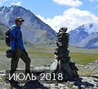 Южный Алтай, экспедиция-тур по Алтаю