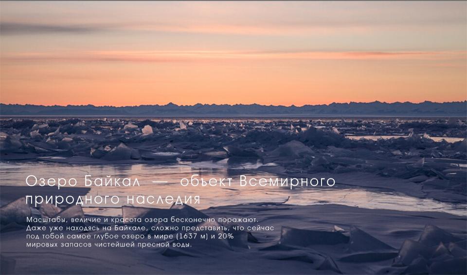 Озеро Байкал, зима