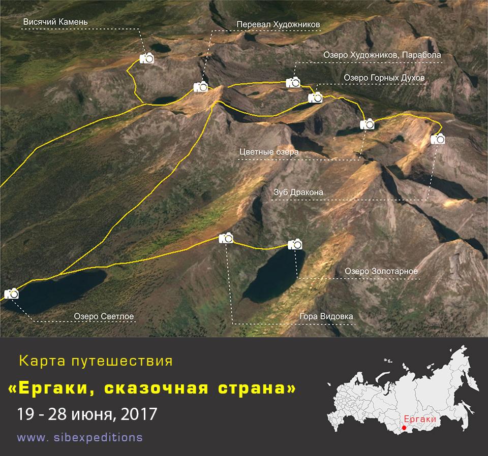 Карта путешествия похода по Ергакам