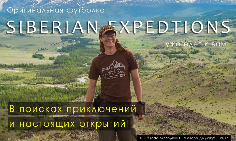 Поздравляем с покупкой оригинальной футболки Siberian Expeditions