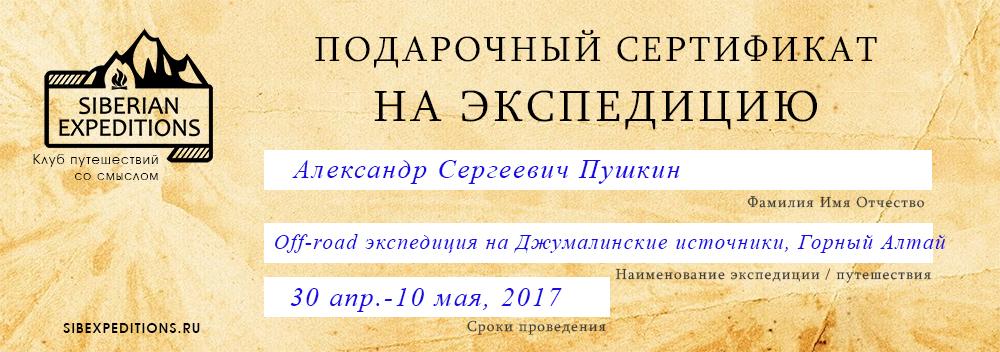 Подарочный сертификат на экспедицию или путешествие для мужчин на день рождения