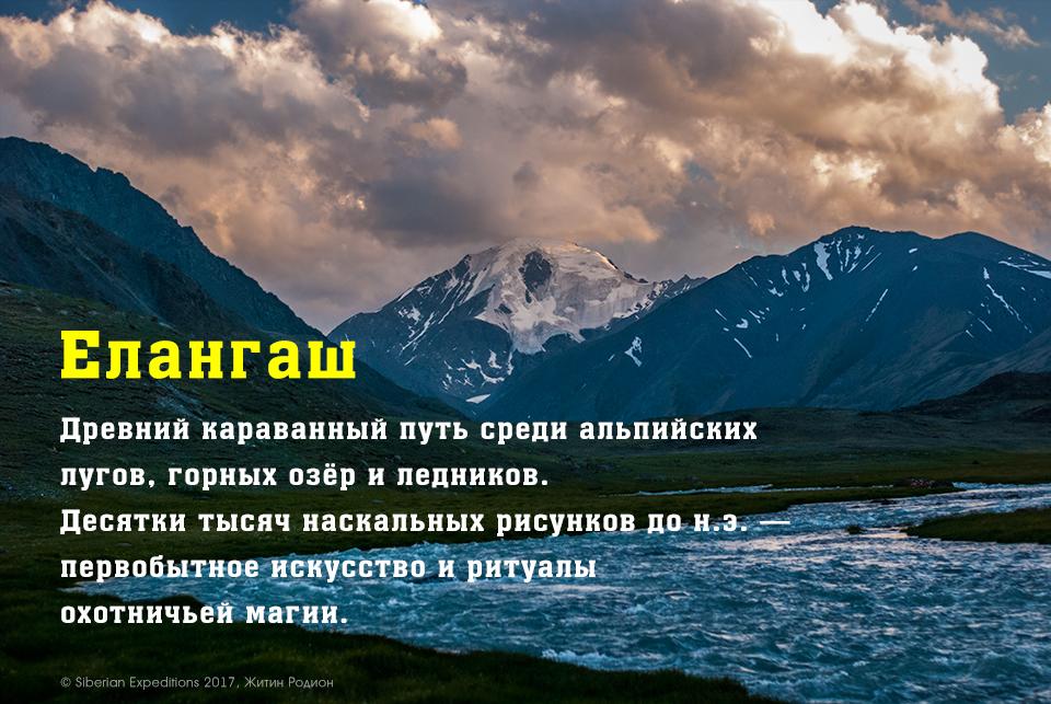 Елангаш, Горный Алтай, петроглифы