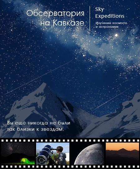 Sky Expeditions :: Обсерватория на Кавказе декабрь гемениды