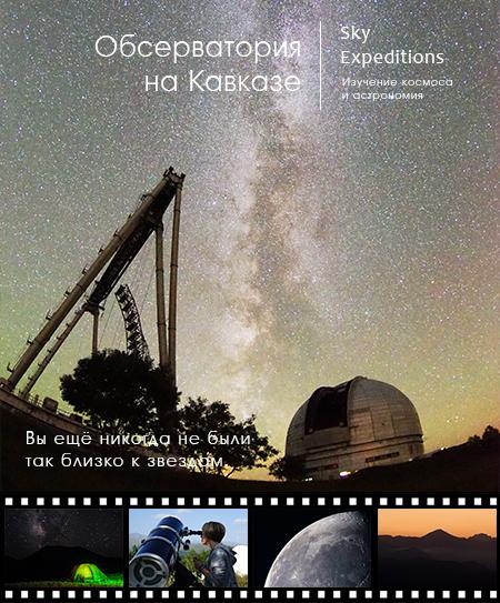 Обсерватория на Кавказе. Ноябрь, Леониды