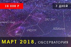 Sky Expeditions :: Обсерватория на Кавказе
