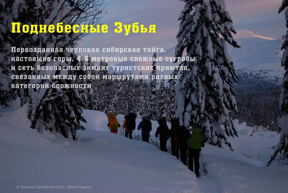 Поднебесные Зубья, Кемеровская область, походы