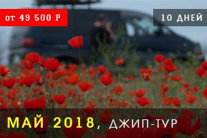 Джип-тур по Южному Казахстану