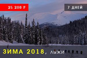 Поход на лыжах по тайге