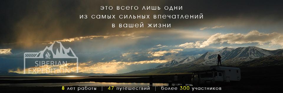 Сибирские Экспедиции :: туры по Сибири,Казахстану и Монголии