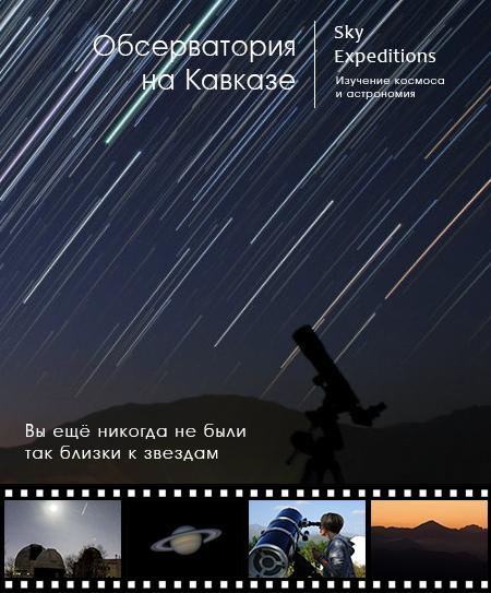 Обсерватория на Кавказе :: астрономия в России :: апрель, лириды