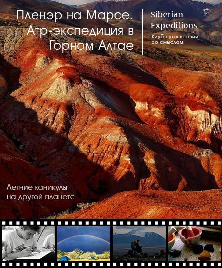 Марсианские пейзажи Горный Алтай