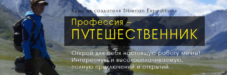 Курс Профессия Путешественник