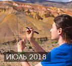 Пленэр в Горном Алтае, артэкспедиция на Марс