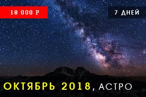 Астротуризм, обсерватория на Кавказе, октябрь