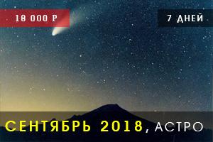 Астротуризм, обсерватория на Кавказе, тур в сентябре