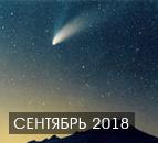 Астрономический туризм на Кавказе, обсерватория в Архызе