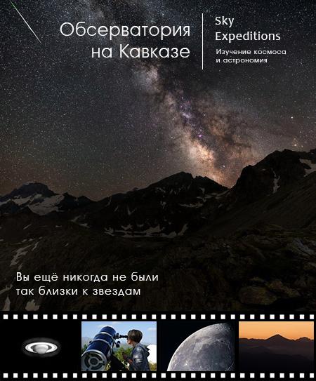 Астрологический туризм. Обсерватория на Кавказе в октябре