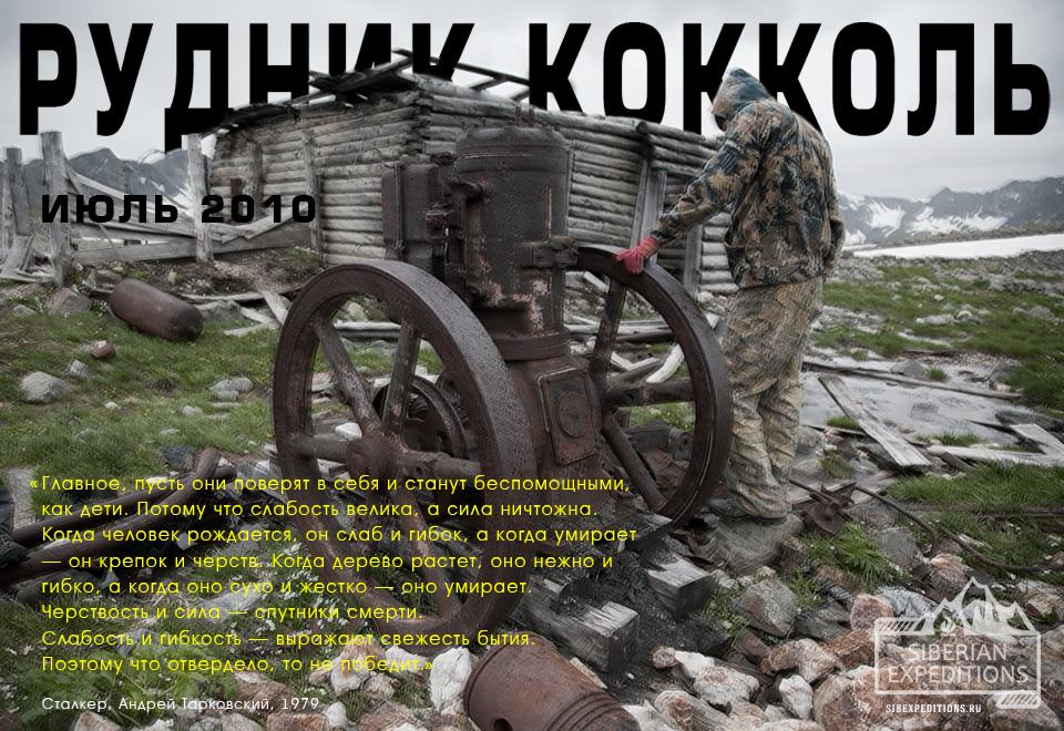 Рудник Кокколь Казахстан