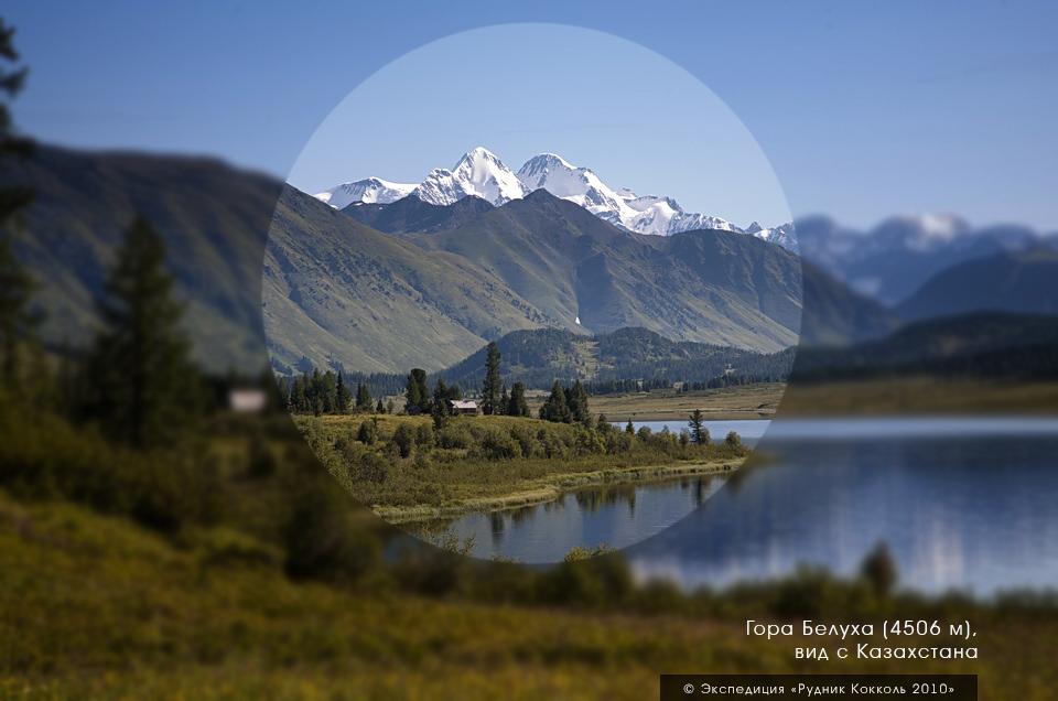 Белуха со стороны Казахстана