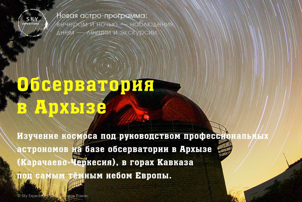 обсерватория в Архызе, Карачаево-Черкесия